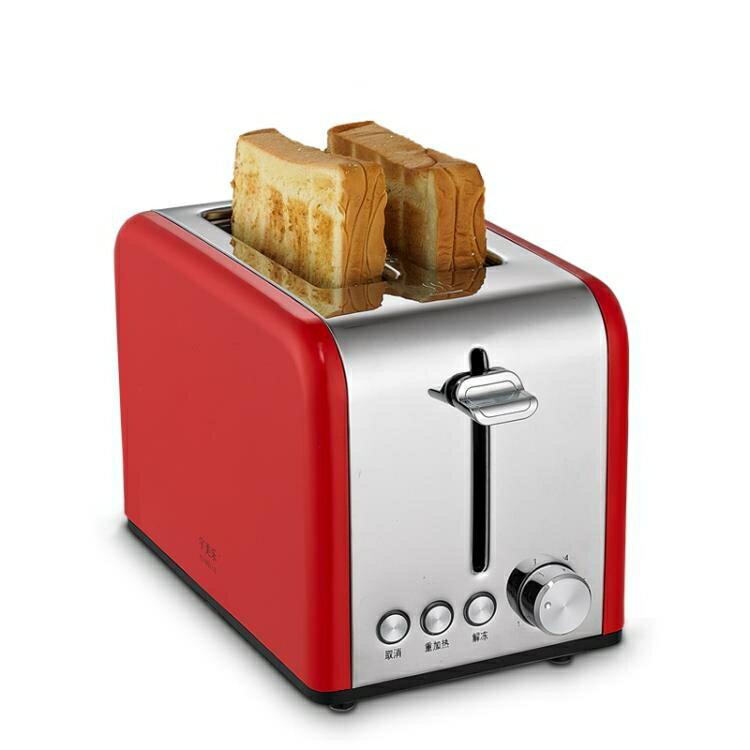 搶先福利 烤麵包機小2片家用多士爐全自動不銹鋼早餐吐司機烤麵包機2片小多 ciyo黛雅 夏季狂歡爆款