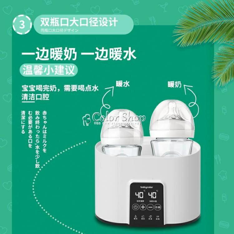 2021搶先款 babycolor暖奶器奶瓶消毒器二合一溫奶器嬰兒恒溫調奶器熱奶器 新年狂歡