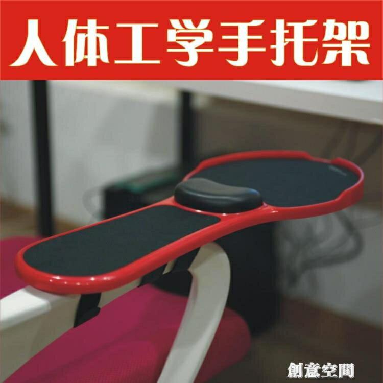 搶先福利 創意辦公桌椅兩用鼠標墊托架子電腦手托架托護腕手枕延長延伸免打孔架子 夏季狂歡爆款