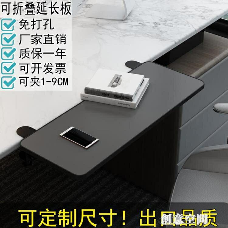 搶先福利 桌面延長板免打孔擴展電腦桌子延伸加長板托架加寬摺疊板手托接板 夏季狂歡爆款