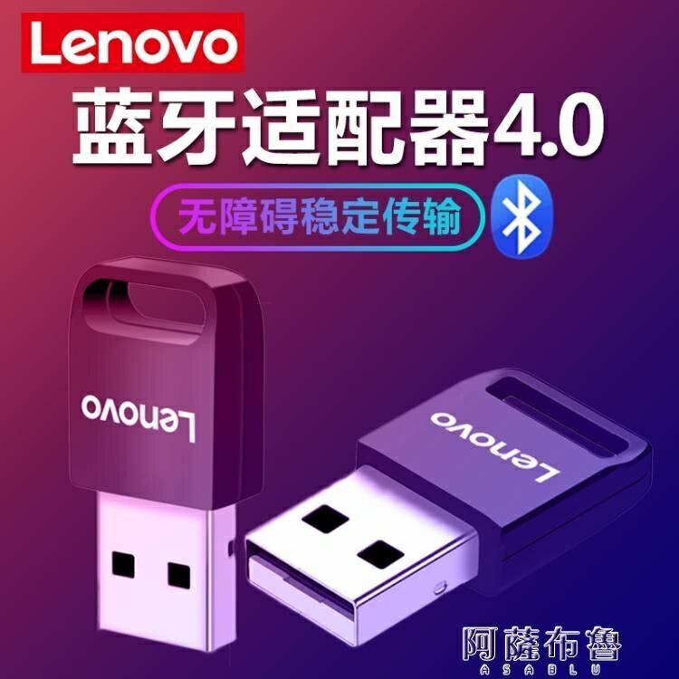 免運快出 藍芽適配器 聯想USB藍芽適配器電腦藍芽接收器台式機外置無線音頻 阿薩 夏季狂歡爆款