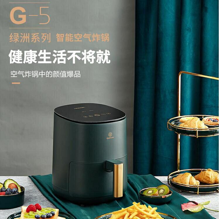 2021搶先款 空氣炸鍋家用新款網紅大容量智慧無油電炸鍋薯條機特價綠洲g5 新年狂歡