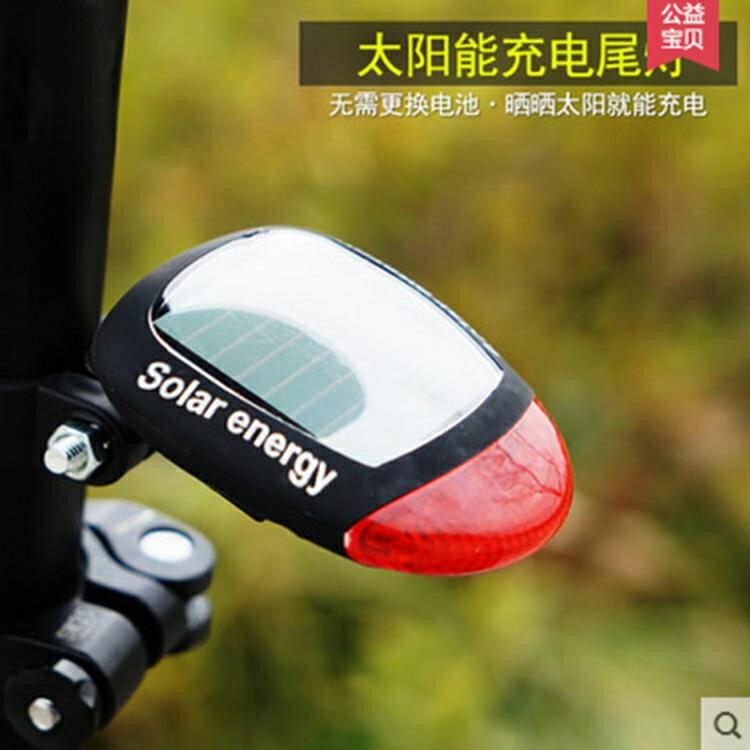 2021搶先款 自行車尾燈山地車led警示燈太陽能尾燈騎行裝備 新年狂歡