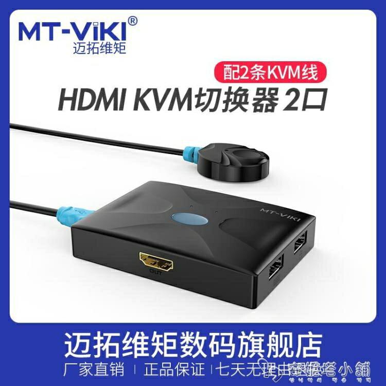 2021搶先款 邁拓維矩kvm切換器2口hdmi高清4k雙電腦共用鍵盤鼠標共享器送原裝kvm線 安妮塔小鋪 新年狂歡