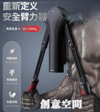 2021搶先款 施耐德臂力器男家用健身器材練胸肌手臂肌肉可調節訓練器體育用品NMS【創意新品】 新年狂歡