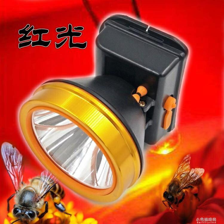 免運快出 養蜂燈 養蜂專用紅光頭燈強光充電戶外遠射頭戴式led超亮防水查蜂抓蜜蜂 夏季狂歡爆款