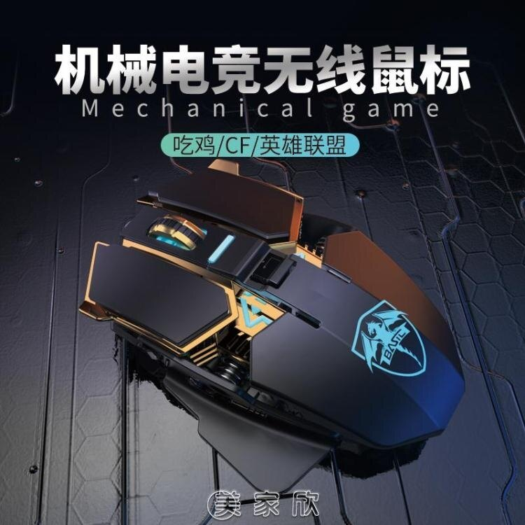 2021搶先款 機械無線滑鼠可充電式電競游戲專用男生lol吃雞便攜光電本手辦公家 新年狂歡