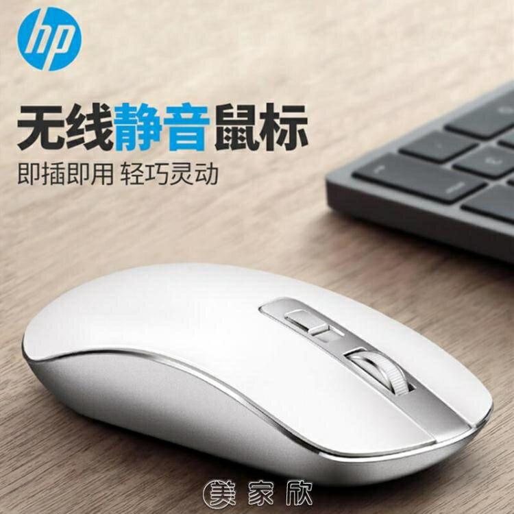 618限時搶購 HP/惠普S4000無線靜音超薄滑鼠便攜辦公電腦游戲家用女生粉色可愛 夏季狂歡爆款
