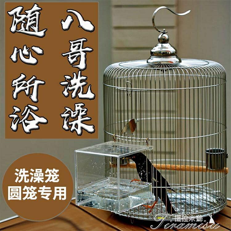 2021搶先款 鳥籠 不銹鋼鳥籠大號圓形八哥專用洗澡盆鷯哥畫眉玄鳳大型鸚鵡籠子豪華 新年狂歡