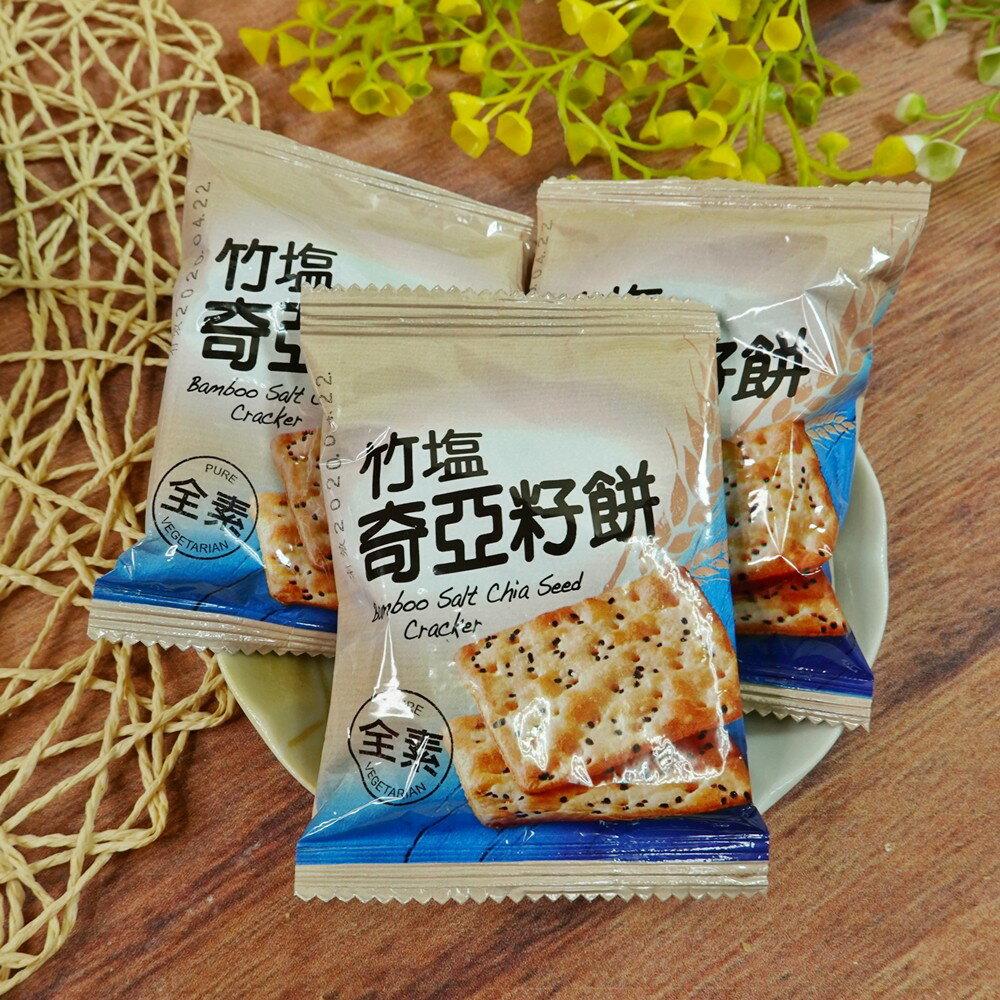 輕食物語竹塩奇亞籽餅 1包20小包/約340公克【2019040920140】(台灣零食)