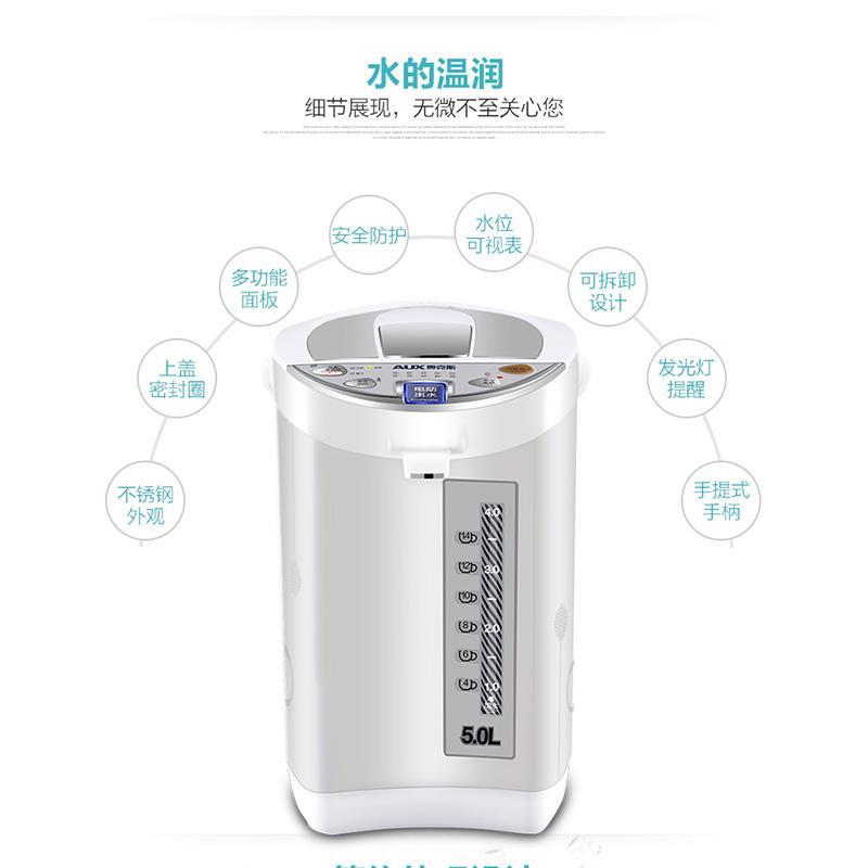 奧克斯電熱水瓶家用全自動保溫一體智能恒溫多功能5L大容量燒水壺-220v♠極有家♠