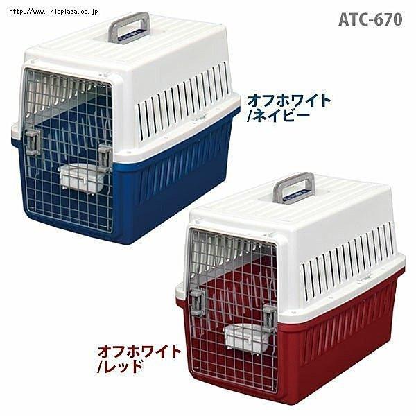 【殿堂寵物】IRIS 愛麗思 ATC670  ATC530 寵物 運輸籠/提籠