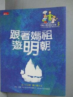 【書寶二手書T4/兒童文學_ZEK】跟著媽祖遊明朝_王文華