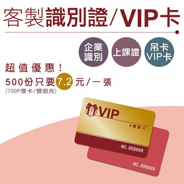 【aife life】客製化VIP會員卡-樣品/貴賓卡/識別證/名片印刷 廣告DM 宣傳單 貼紙 提袋 信封 桌曆 月曆 扇子 活動宣傳