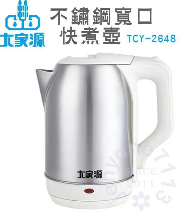 【大家源】1.8L 不鏽鋼寬口快煮壺TCY-2648《刷卡分期+免運》