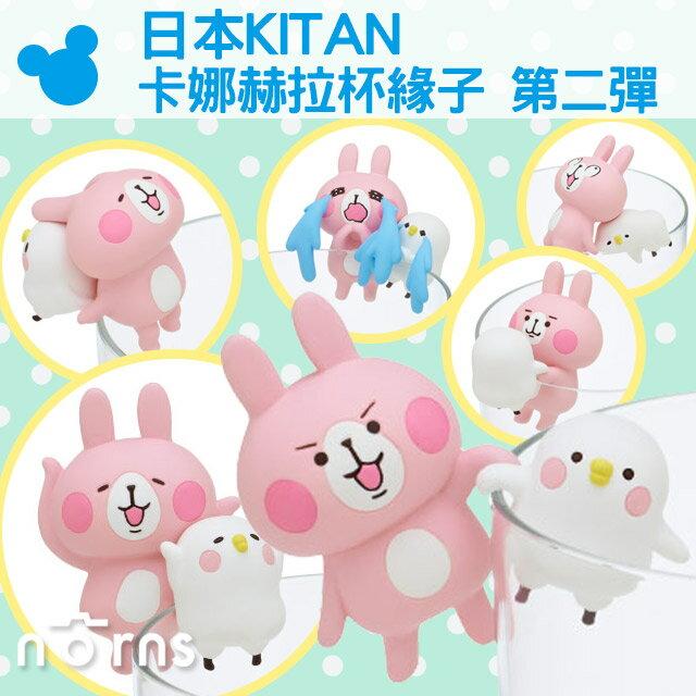 NORNS【日本KITAN卡娜赫拉杯緣子 第二彈】小兔兔&P助 小雞 公仔 盒玩 奇譚P2 第二代 玩具