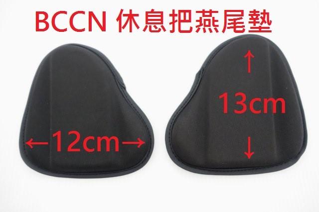 《意生》BCCN分離式休息把燕尾墊 適用012_013_015三鐵把鐵人三項登山車自行車PZ TRNAX Tranz x