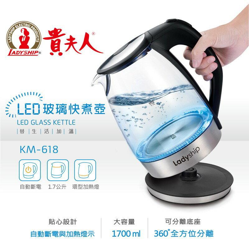 [福利品]【貴夫人】1.7公升LED快煮壺 (KM-618)