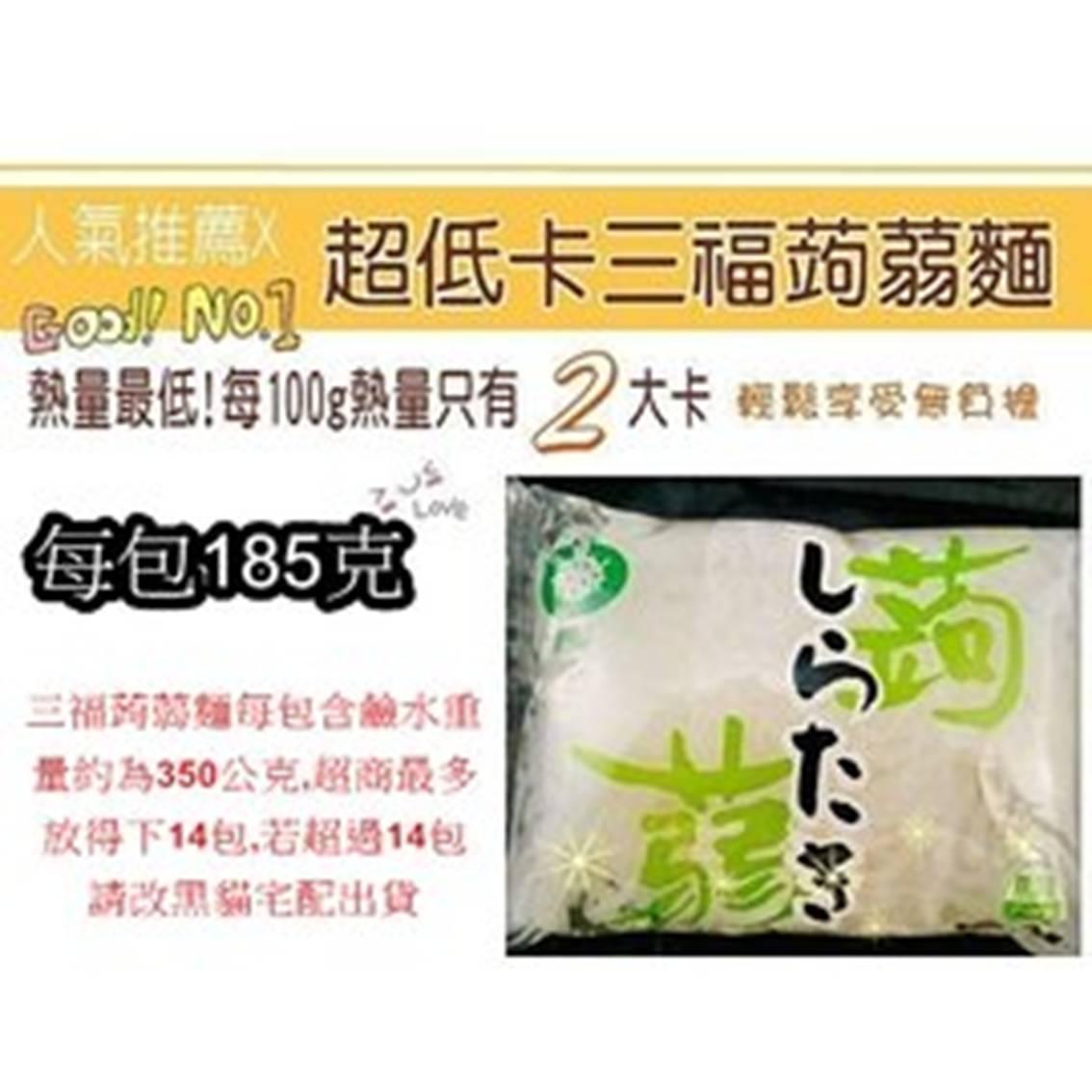 三福蒟蒻麵 【樂活生活館】