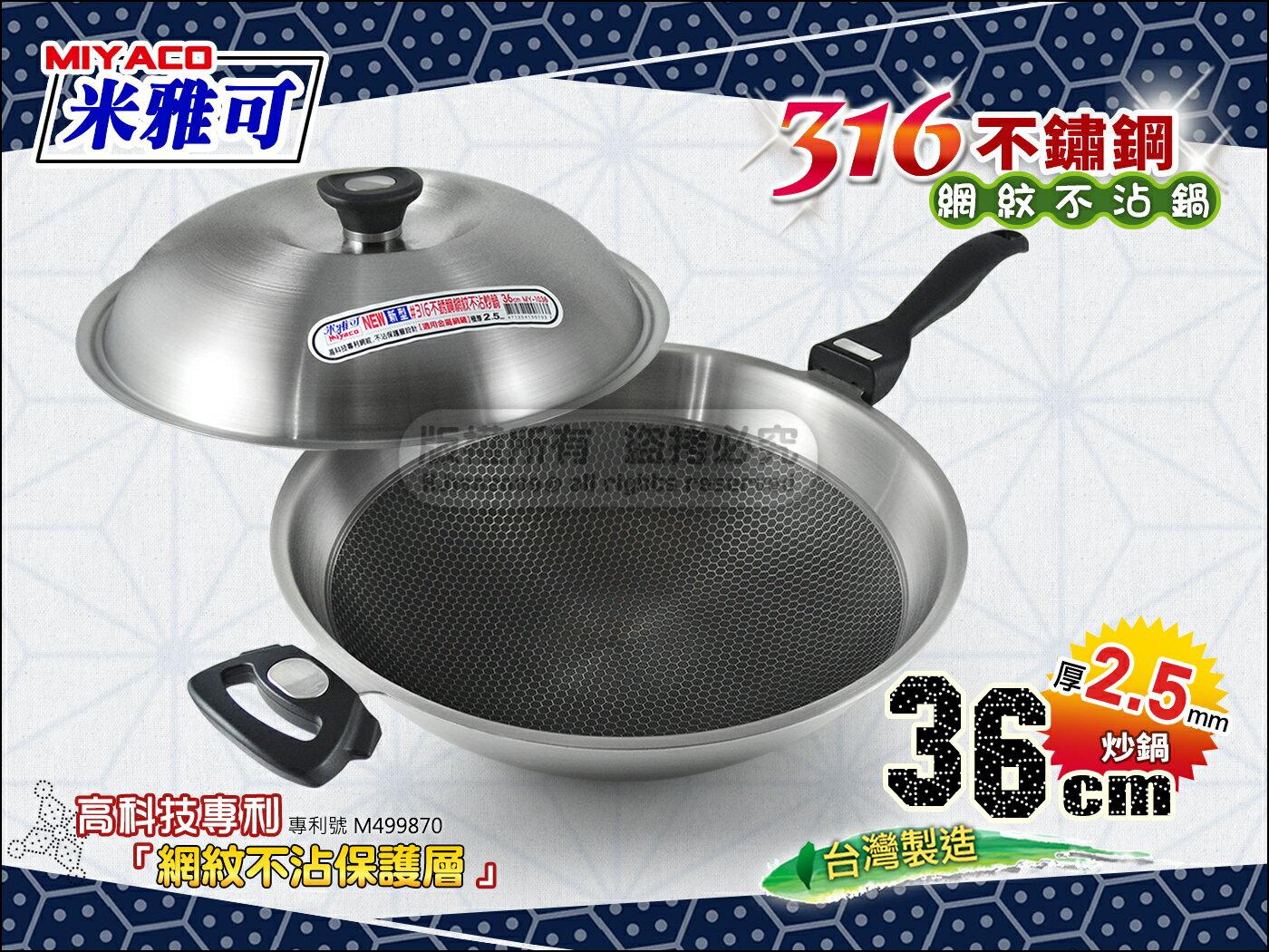 快樂屋♪ 【套餐】米雅可 316不鏽鋼網紋不沾鍋 7337 炒鍋 36cm單柄《好禮二選一!!》