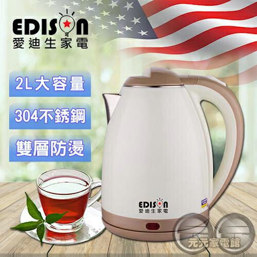 EDISON 愛迪生 304不鏽鋼雙層防燙快煮壺2.0L KL-1804 白色