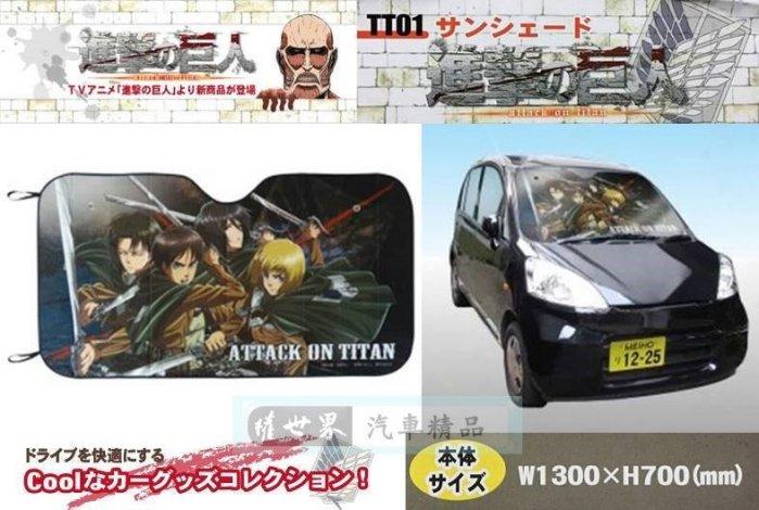 權世界@汽車用品 日本進口 進擊的巨人 漫畫圖案 車用 前擋玻璃 隔熱遮陽板 簾 TT01