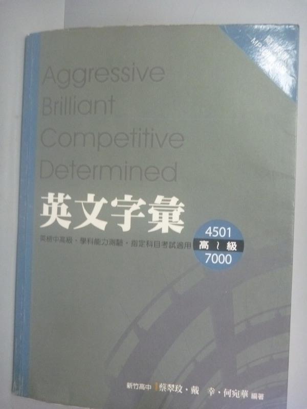 ~書寶 書T3/語言學習_YEH~英文字彙 4501^~7000_蔡翠玫_無光碟