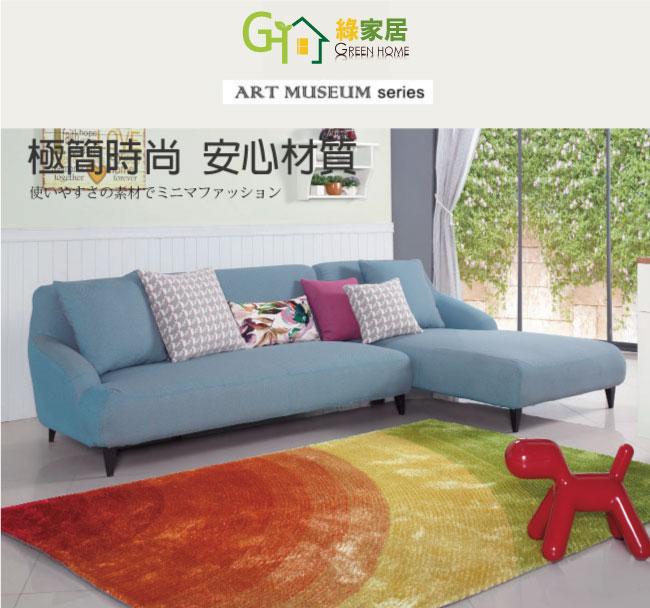 【綠家居】芮茲娜 粉藍色L型布沙發(兩向可選)