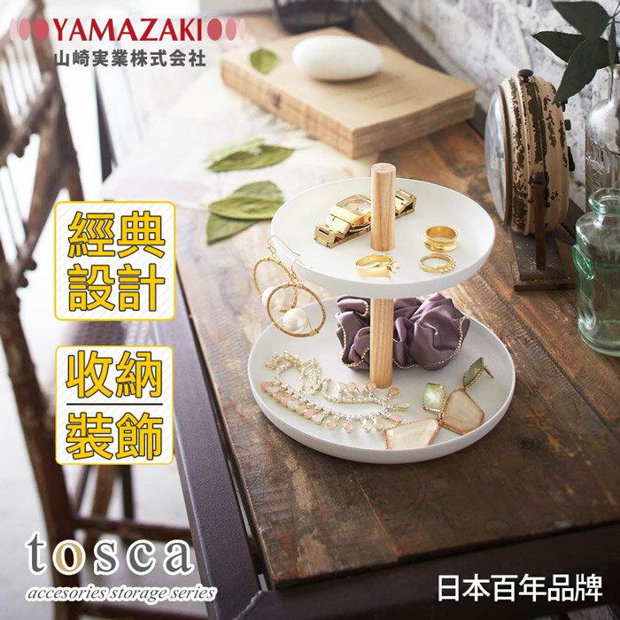 【YAMAZAKI】TOSCA雙層小物收納盤★項鍊/珠寶/飾品/小物收納