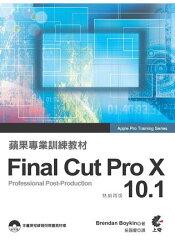 蘋果專業訓練教材Final Cut Pro X 10.1(熱銷再版)