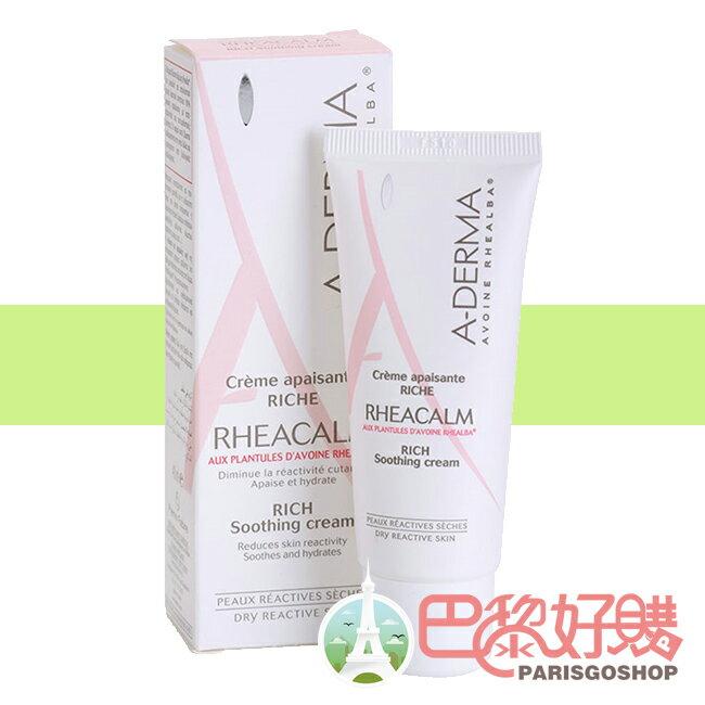 A-Derma 艾芙美 舒敏賦活霜 潤澤 40ML 乾性肌 敏感性肌膚