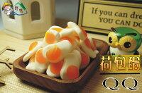 蛋黃哥美食與甜點推薦到【野味食品】荷包蛋軟糖QQ(蛋黃哥軟糖,QQ軟糖,小熊軟糖,橡皮糖)195g/包,645g/包就在野味食品推薦蛋黃哥美食與甜點