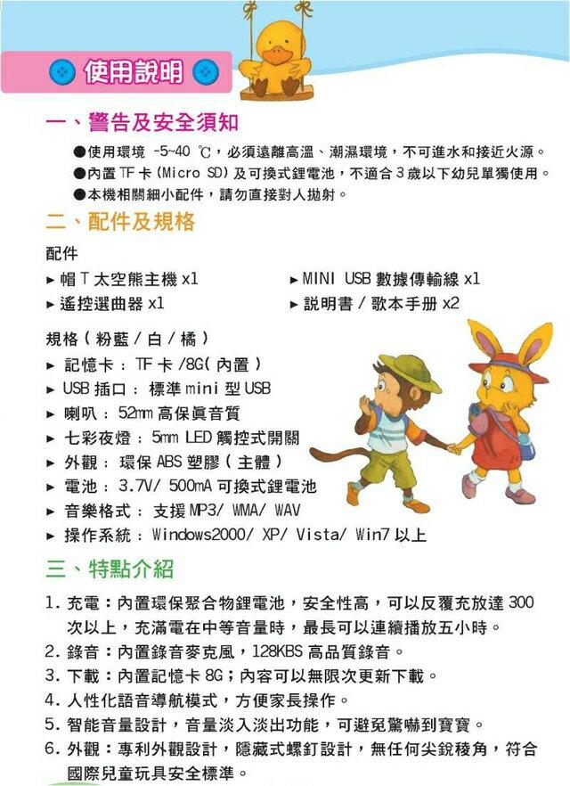 小牛津 帽T熊故事機(隨機出貨)【悅兒園婦幼生活館】 5