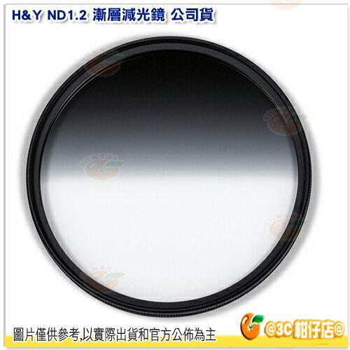 H&YND1.272mm漸層減光鏡二代公司貨德國玻璃漸變鏡漸層鏡多層鍍膜防水防油