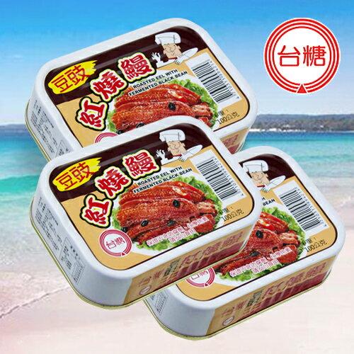 台糖 豆豉紅燒鰻魚(100g*3罐)