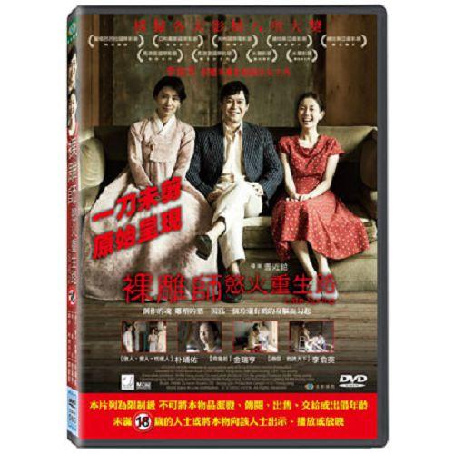 裸雕師慾火重生路DVD朴埇佑金瑞亨-未滿18歲禁止購買