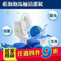 單入 馬桶清潔劑 馬桶洗淨錠 潔廁劑 潔廁球 清潔錠 除臭 去味 去污 藍泡泡 藍藍香(79-1962) 0