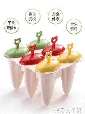 雪糕冰淇淋模具自制冰棒模做雪糕的磨具模型家用硅膠凍冰棍制作盒 0