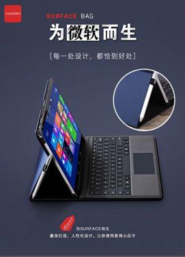 微軟平板電腦包surface3保護套pro4內膽包新款pro5支架配件12.3寸父親節禮物 2