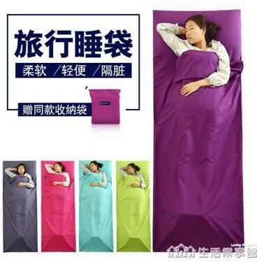 隔臟睡袋成人戶外賓館出差便攜式雙人室內防臟被套旅行酒店床單人 伊卡萊生活館  聖誕節禮物