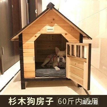 木頭狗窩狗狗實木狗屋小型中型犬寵物木制別墅防雨防水戶外房子 KV672 伊卡萊生活館 0