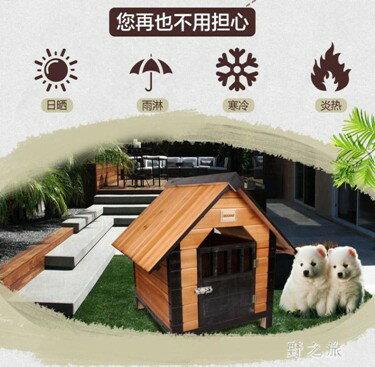 木頭狗窩狗狗實木狗屋小型中型犬寵物木制別墅防雨防水戶外房子 KV672 伊卡萊生活館 3