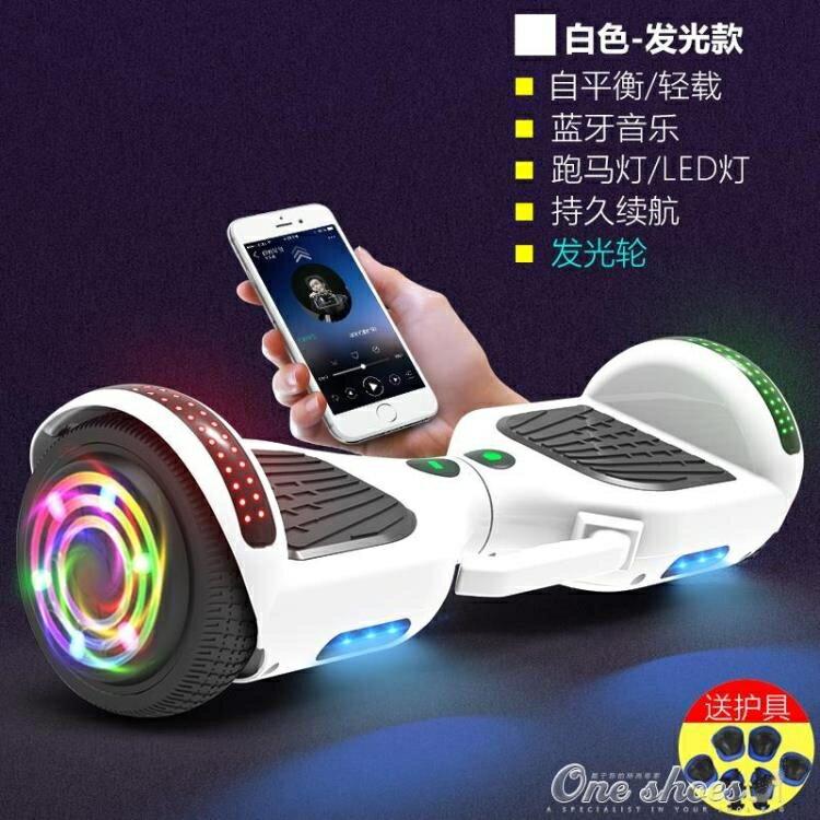 智慧雙輪電動自平衡車兩輪成人體感代步車小孩兒童平衡車獎品贈品 伊卡萊生活館  聖誕節禮物