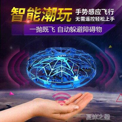 遙控玩具-UFO感應飛行器遙控四軸無人機小型飛機男孩耐摔懸浮飛碟兒童玩具 伊卡萊  聖誕節禮物