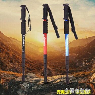 超輕戶外登山杖徒步手杖4節伸縮鋁合金T型直型折疊手杖爬山杖    聖誕節禮物
