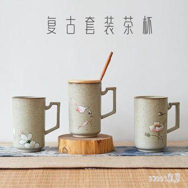 馬克杯 陶瓷家用茶杯帶蓋勺個性復古茶杯禮品杯 df2674  聖誕節禮物