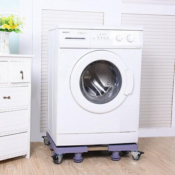 美的洗衣機底座支架墊高可調節置物架行動萬向輪通用冰箱底托滾筒  聖誕節禮物