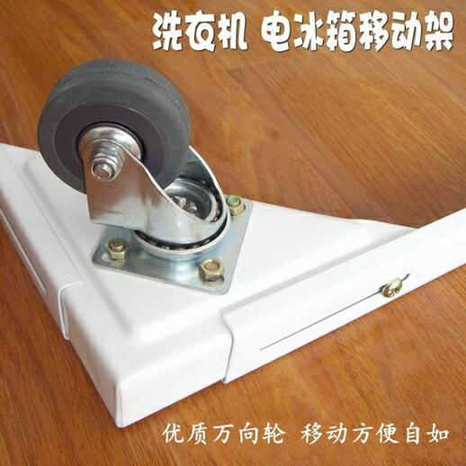 可調全自動波輪洗衣機底座雙缸行動托架f97冰箱行動萬向滾輪托座  聖誕節禮物
