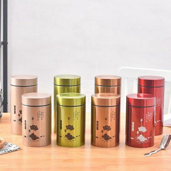 茶葉罐 不銹鋼茶葉罐金屬密封儲物罐加厚家用大中小號儲物罐密封茶罐  聖誕節禮物