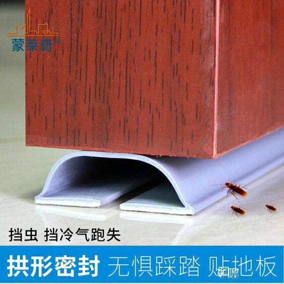 門底密封條自黏型隔音條防盜門木門縫防風塵貼條防蟲推拉門擋 0